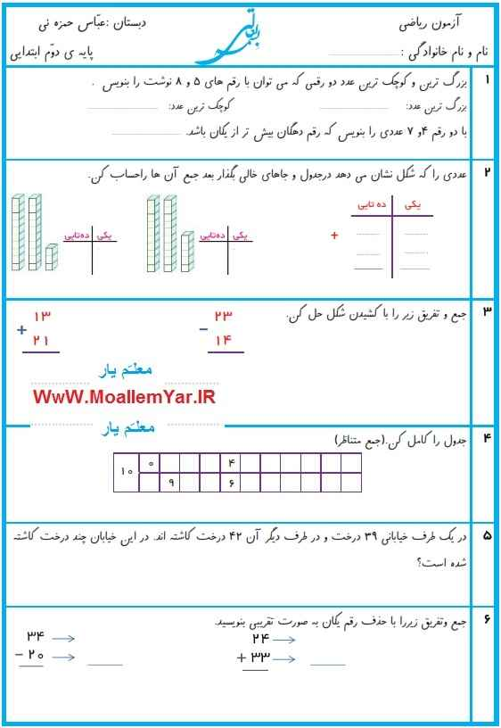 آزمون آذر 94 ریاضی پایه دوم ابتدایی