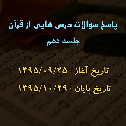 پاسخ سوالات درس هایی از قرآن - جلسه دهم