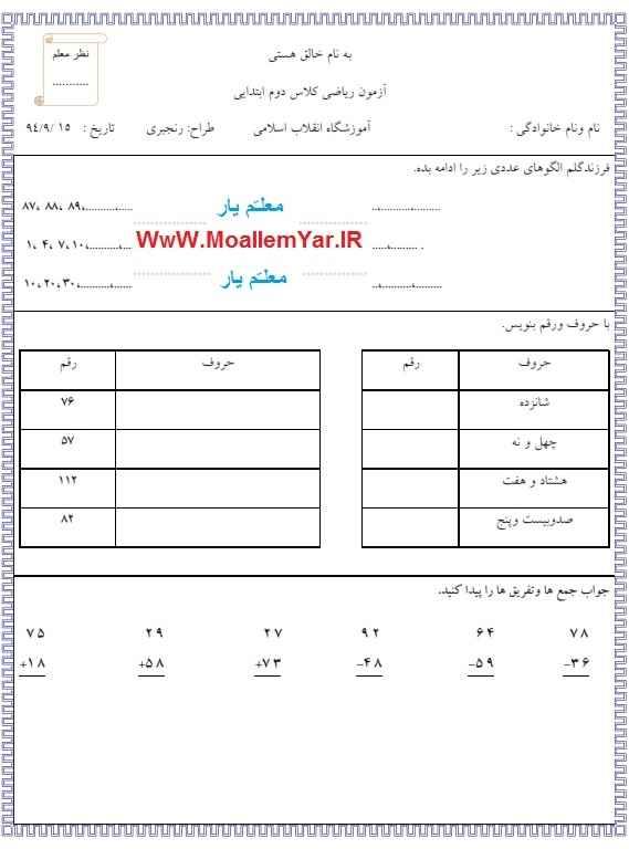 نمونه سوال ریاضی پایه دوم ابتدایی آذر 94
