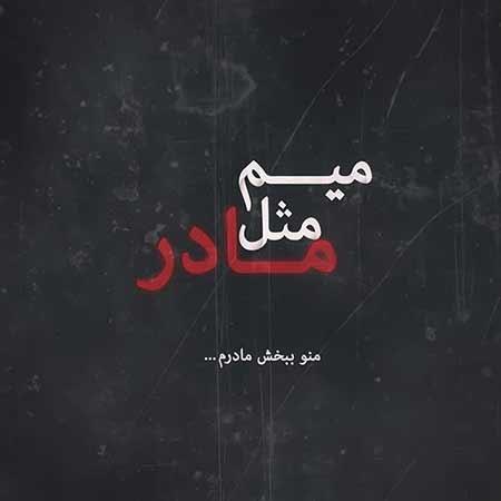 دانلود آهنگ جدید علی بابا بنام میم مثل مادر