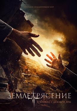 دانلود رایگان فیلم The Earthquake 2016