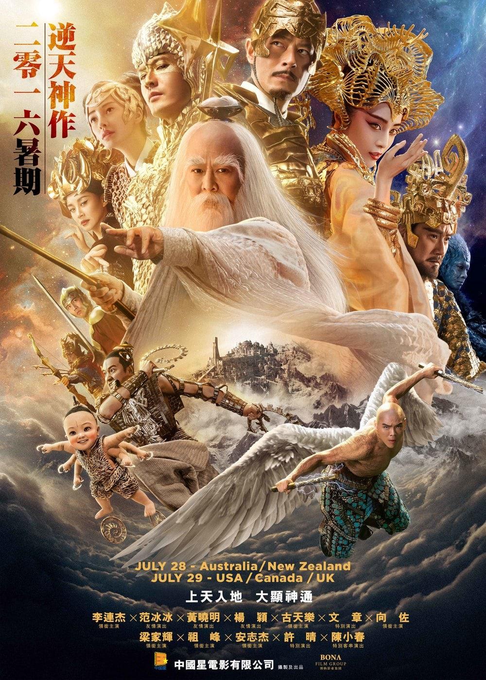 دانلود رایگان فیلم League Of Gods 2016