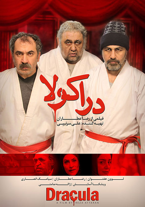 دانلود فیلم هیهات با لینک مستقیم