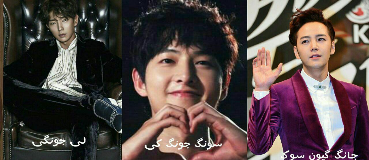 13 بازیگر کره ای که در مورد عشقِ اولشون حرف زدن