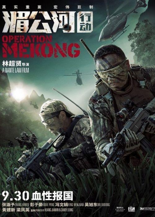 دانلود رایگان فیلم Operation Mekong 2016