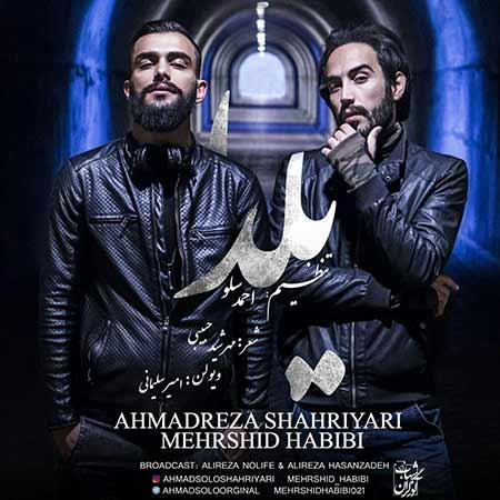 دانلود آهنگ جدید احمد سلو و مهرشید حبیبی بنام یلدا