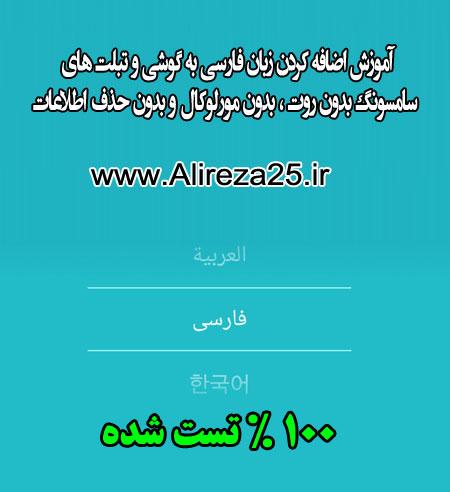 آموزش اضافه کردن زبان فارسی به گوشی و تبلت های سامسونگ بدون روت ، بدون مورلوکال و بدون حذف اطلاعات