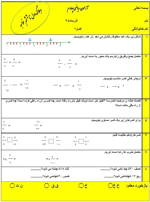 آزمون آذر 95 ریاضی پایه چهارم ابتدایی (فصل دوم)