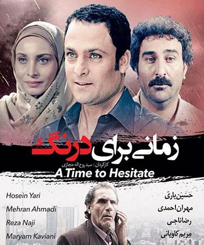دانلود فیلم ایرانی جدید زمانی برای درنگ محصول 1393