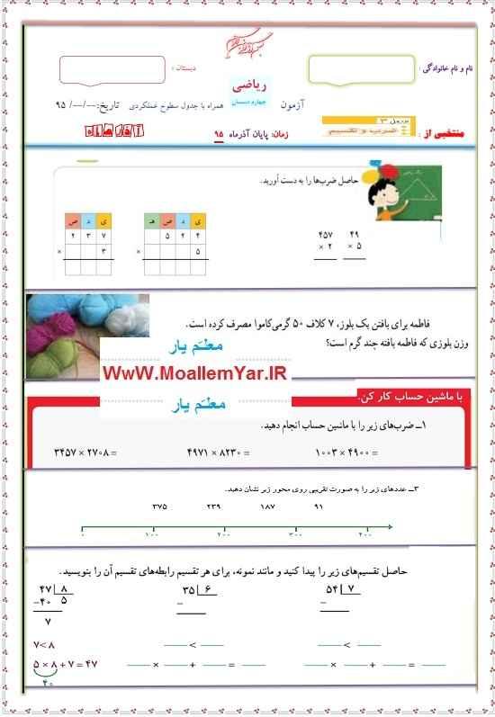 آزمون فصل سوم ریاضی پایه چهارم ابتدایی (ضرب و تقسیم)