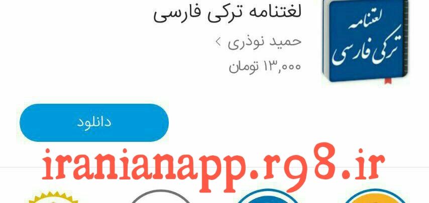 دانلود لغتنامه ترکی فارسی برای اندروید