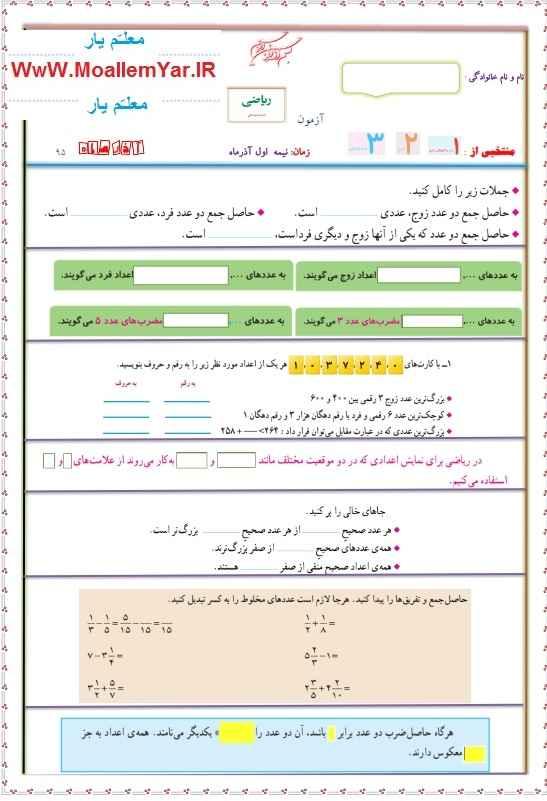 آزمون آذر 95 ریاضی پایه ششم ابتدایی (فصل اول و دوم و سوم)