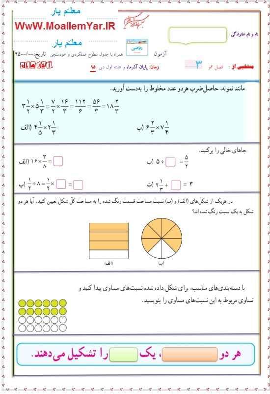 آزمون فصل دوم و سوم ریاضی پایه پنجم ابتدایی - دیماه 95