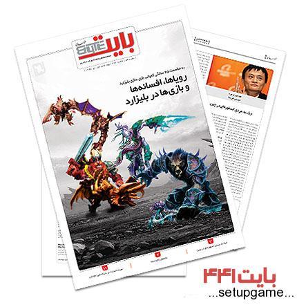 دانلود بایت شماره 441 - ضمیمه فناوری اطلاعات روزنامه خراسان