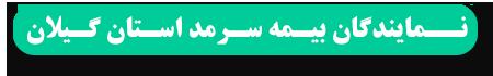 نمایندگان بیمه سرمد استان گیلان