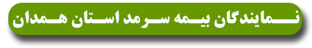 نمایندگان بیمه سرمد استان همدان
