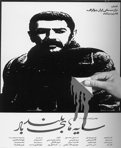 دانلود فیلم ایرانی سایه های بلند باد محصول 1357
