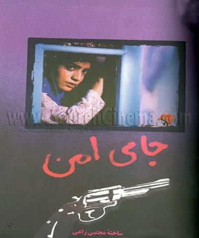 دانلود فیلم ایرانی جای امن محصول 1372