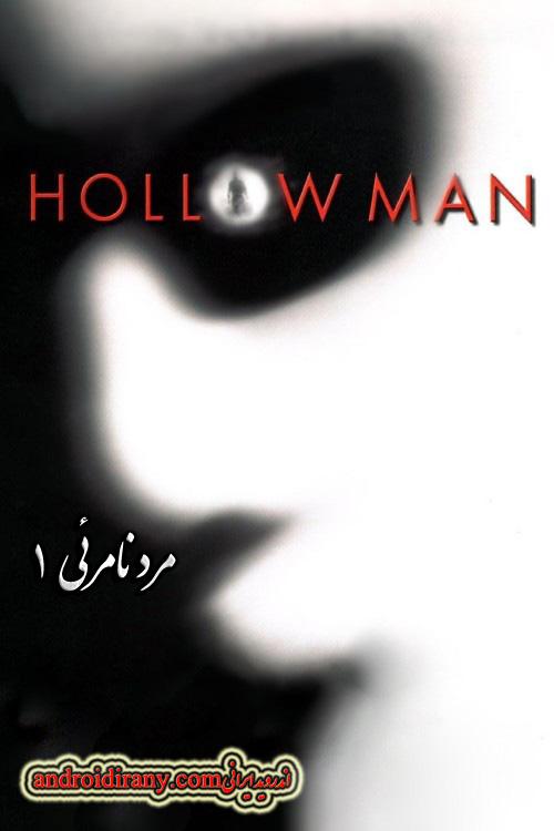 دانلود فیلم دوبله فارسی مرد نامرئی Hollow Man 2000-1
