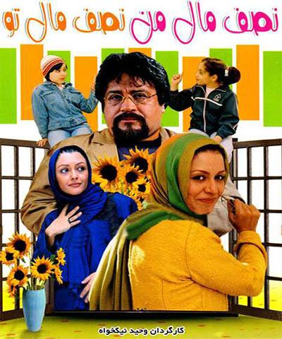 دانلود فیلم ایرانی نصف مال من نصف مال تو محصول 1385