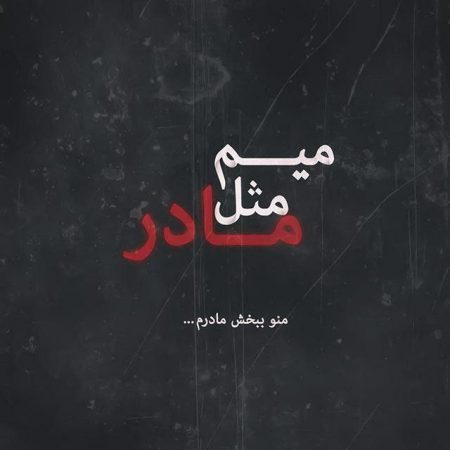دانلود آهنگ علی بابا به نام میم مثل مادر