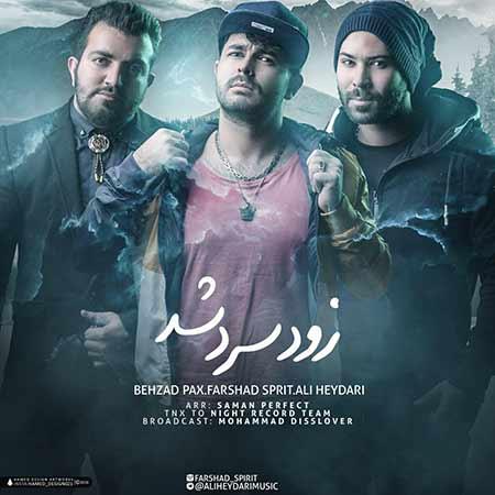 دانلود آهنگ جدید و بی نظیر بهزاد پکس و فرشاد اسپریت و علی حیدری به نام زود سرد شد با لینک مستقیم
