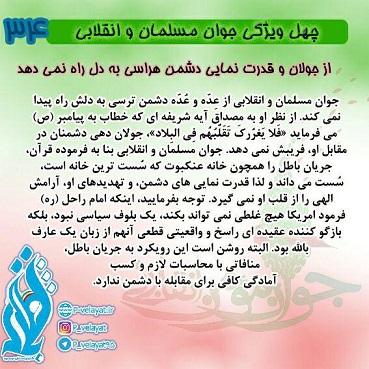 چهل ویژگی جوان مسلمان و انقلابی شماره34