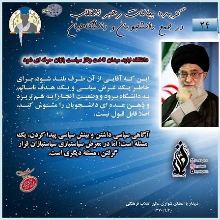 بیانات رهبر انقلاب در جمع دانشجویان و دانشگاهیان شماره24