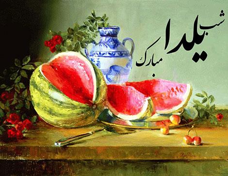 اس ام اس و پیامک تبریک ویژه شب یلدا 30 آذر ماه 1395