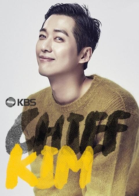 دانلود سریال کره ای ریس کیم - Chief Kim