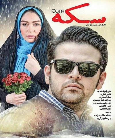 دانلود فیلم ایرانی سکه محصول 1393