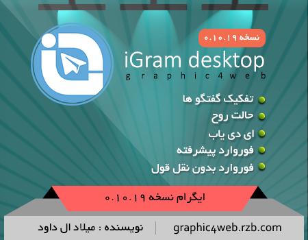 آی گرام رایانه نسخه 0.10.19