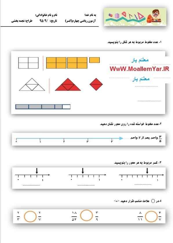 آزمون آذر 95 ریاضی چهارم ابتدایی (فصل کسر)