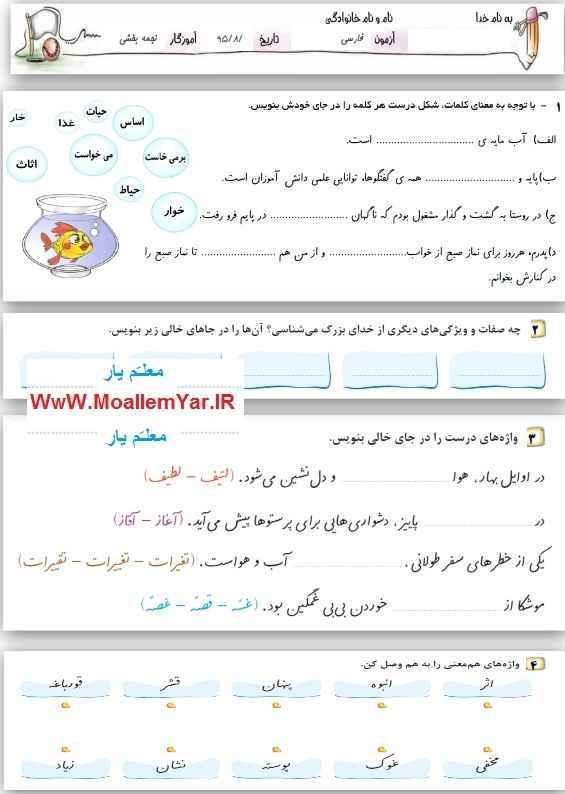 آزمون فارسی پایه چهارم ابتدایی - ویژه ی آبان 95