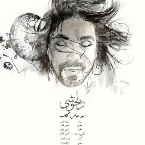 دانلود آهنگ جدید و بی نظیر امیر عباس گلاب به نام دلخوشی با لینک مستقیم