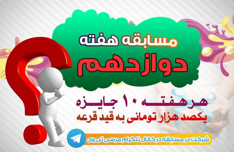 مسابقه مرسی تی وی – هفته دوازدهم