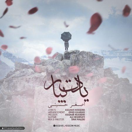 دانلود آهنگ اصغر حسینی به نام یادت بیار