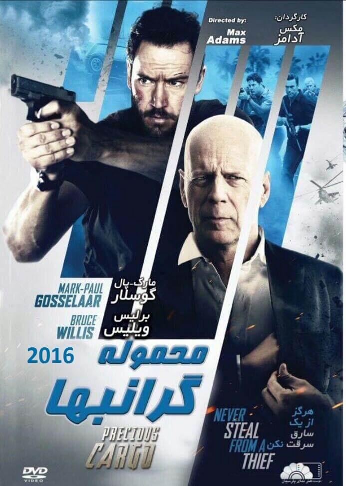 دانلود فیلم Precious Cargo 2016 دوبله فارسی با لینک مستقیم