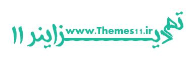 تم دیزاینر11|بزرگترین سایت گرافیکی ودانلود جدیدترین قالب های موزیک وفیلم و تفریحی