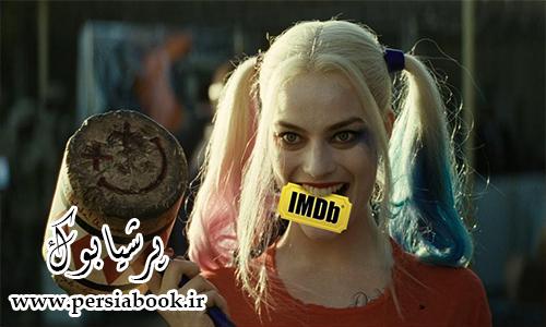 محبوبترین فیلمهای 2016 از نگاه IMDb اعلام شد