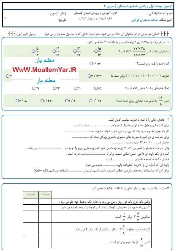 آزمون نوبت اول ریاضی پایه ششم ابتدایی (دی ماه 95)