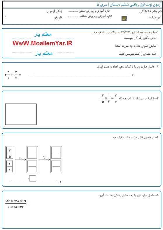 سری دوم آزمون نوبت اول ریاضی پایه ششم ابتدایی (دی ماه 95)