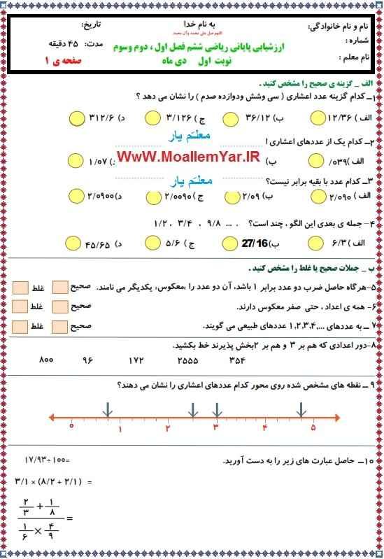 ارزشیابی ریاضی پایه ششم ابتدایی - ویژه ی دی 95