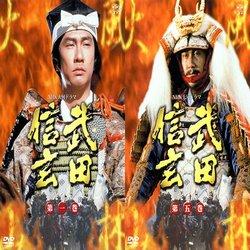 عکس های بازیگران سریال افسانه شینگن ( تاکدا شین گن )