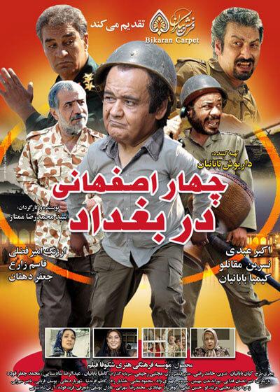 دانلود فیلم جدید سینمایی چهار اصفهانی در بغداد با بازی اکبر عبدی کیفیت عالی