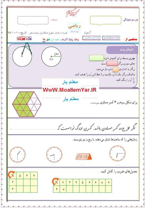 آزمون نوبت اول ریاضی پایه سوم ابتدایی