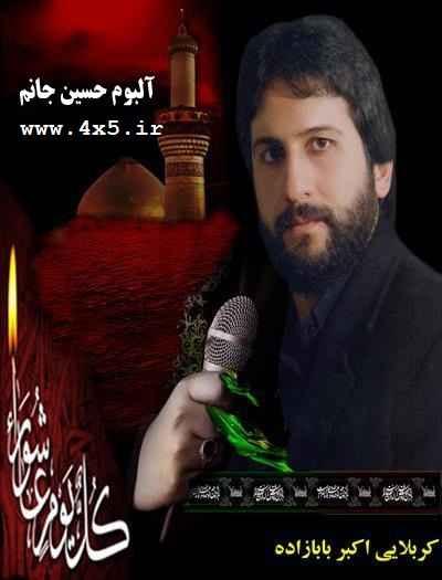 دانلود آلبوم مداحی ترکی حسین جانم از کربلایی اکبر بابازاده با طبل و سنج