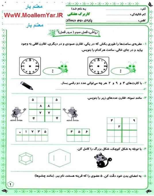 آزمون فصل سوم ریاضی پایه دوم ابتدایی