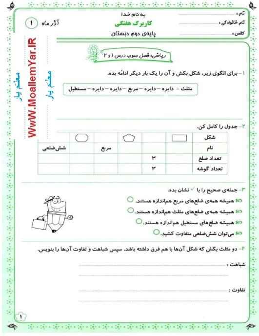 آزمون فصل سوم ریاضی پایه دوم ابتدایی (درس اول و دوم)