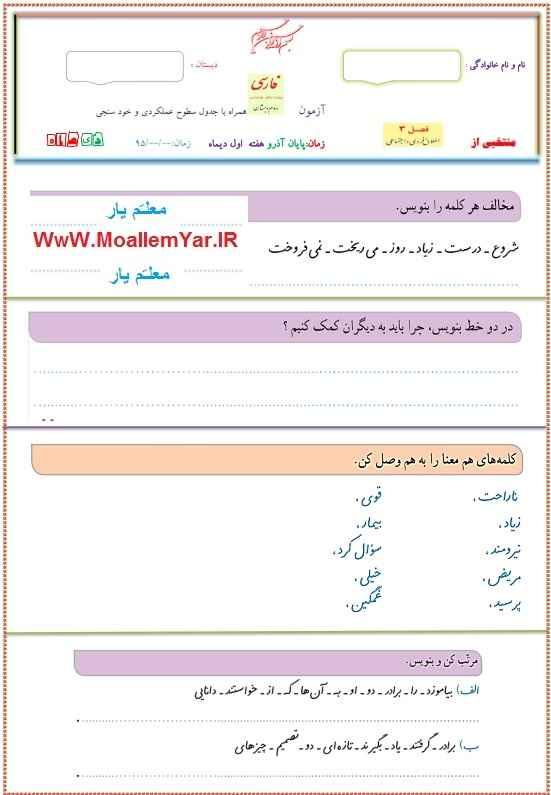 آزمون فصل سوم فارسی پایه دوم ابتدایی